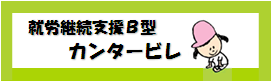 NPO法人あすみ会_サイドメニュー画像