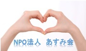 NPO法人あすみ会